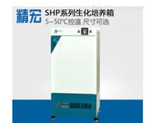 恒溫 數顯/實驗室低溫生化培養箱