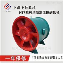 HTF-D-6.5低压型消防排烟风机