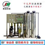 JH1-150T/H反渗透设备 水净化设备