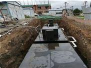 高速服務區地埋式汙水處理betway必威手機版官網