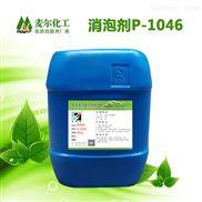 工业废水处理用消泡剂P1046厂家直供