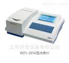 WZS-185A浊度计