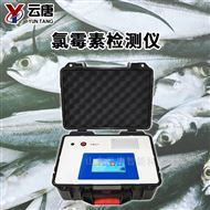 YT-SC氯霉素检测仪-水产品快速检测
