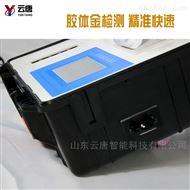 YT-JBY胶体金检测仪-金标读卡仪