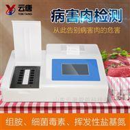 YT-BH12肉类食品检测仪
