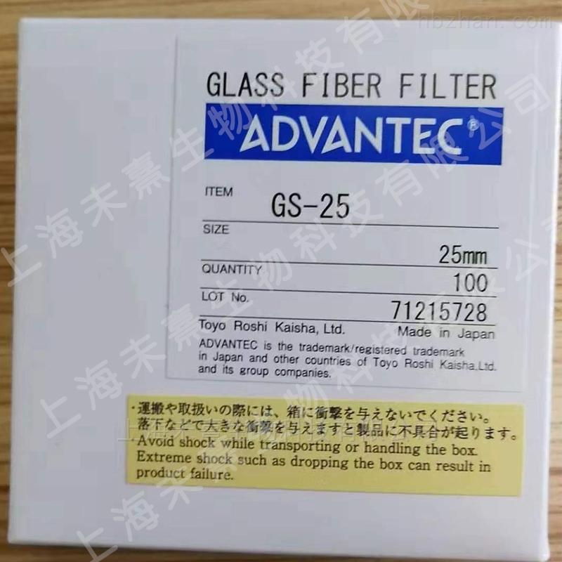 ADVANTEC东洋玻璃纤维滤纸GS25