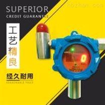 固定式乙醇氣體報警器