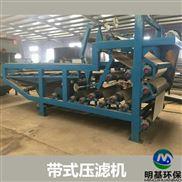 厂家供应带式压滤机