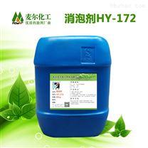 水性涂料用高效有机硅抑泡剂