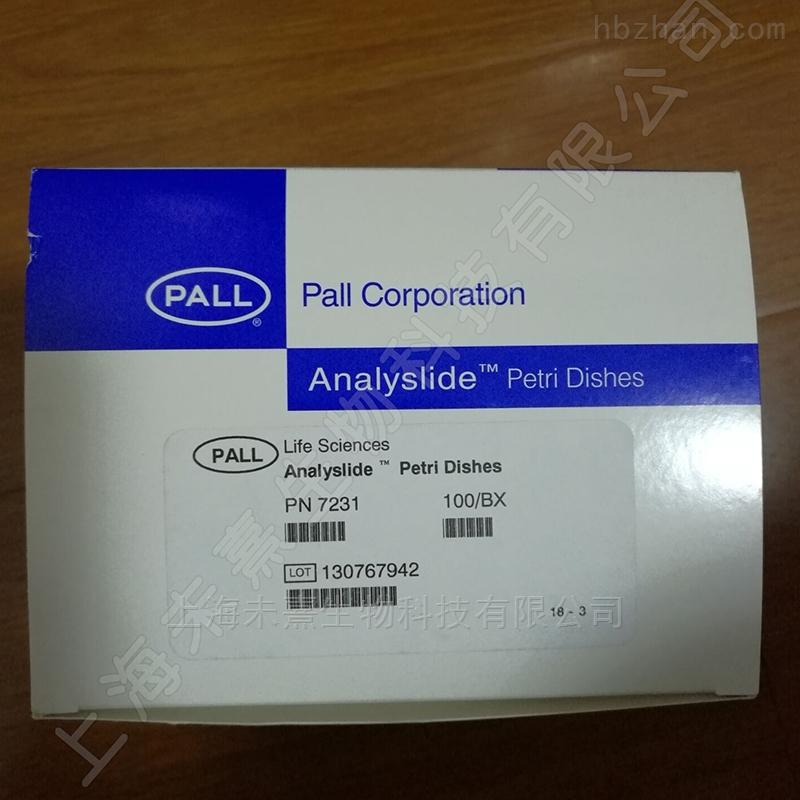 颇尔PALL带滑板Analyslide®培养皿47mm膜盒
