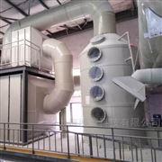 PP酸碱废气净化喷淋塔