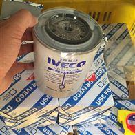 依维柯IVECO柴油2994048滤芯