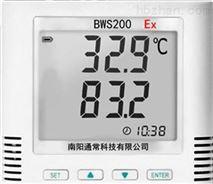 防爆溫濕度記錄儀