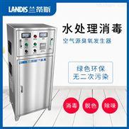 水殺菌消毒betway必威手機版官網臭氧機廢水處理臭氧發生器