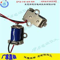 微型单保持电磁铁DK0211-保持式-厂家直销