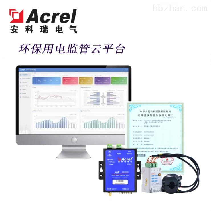 淮安涟水县分表计电环保用电监控系统