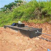 30m3/d地埋式污水处理装置