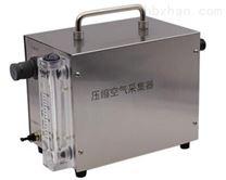 壓縮空氣采樣器