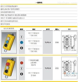 吊挂式按钮台TLP3系列