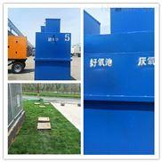 90m3/d地埋式污水处理装置