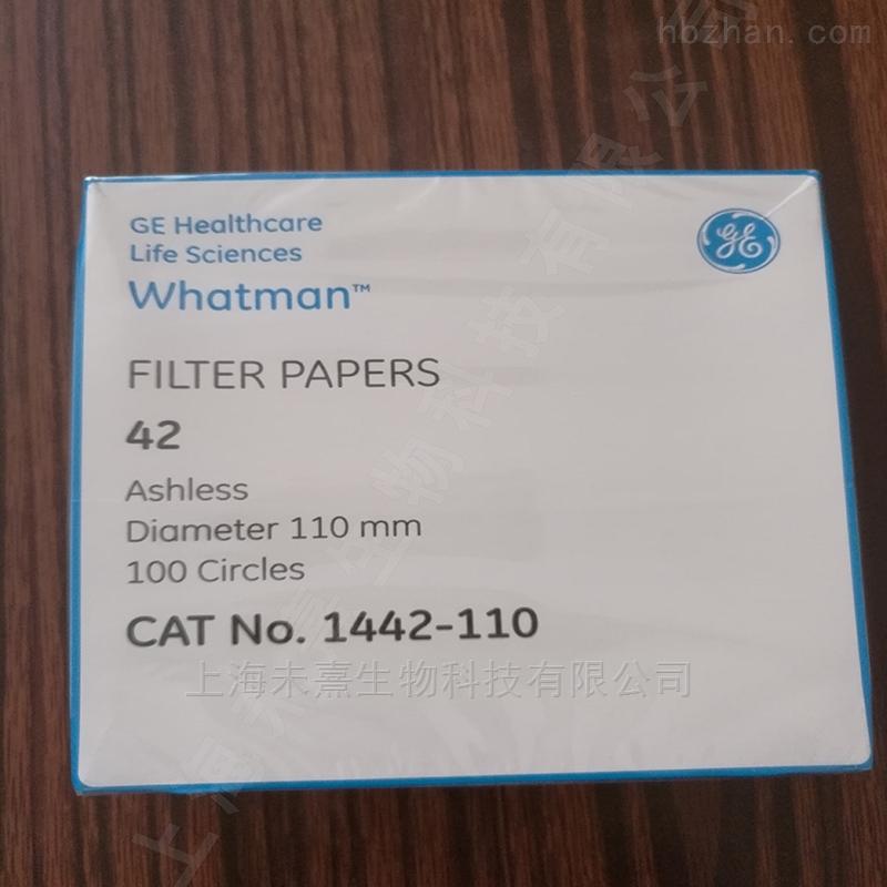 沃特曼Grade42定量滤纸 无灰滤纸