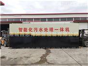 一体化养殖污水处理设备 环保设备 品质保证