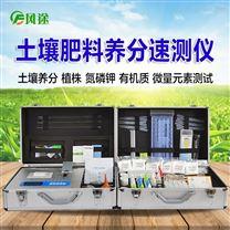 土壤肥力測定儀