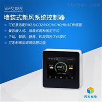 墙装式新风系统智能控制器