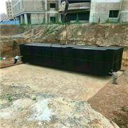 黄冈市地埋式污水处理设备技术