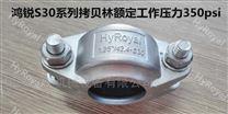 拷贝林DN32 不锈钢1.25寸 沟槽式挠性卡箍