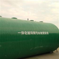 延安市玻璃钢污水处理设备