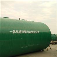 湘潭玻璃钢污水处理设备适用范围