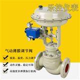 气动薄膜蒸汽压力调节阀