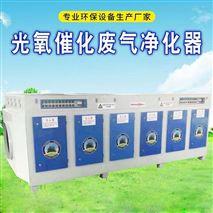 廠家直銷  光氧催化廢氣淨化器
