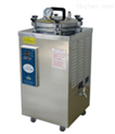 立式壓力蒸汽滅菌器(30R)