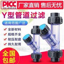 Y型透明过滤器 PVC UPVC塑料管道滤网