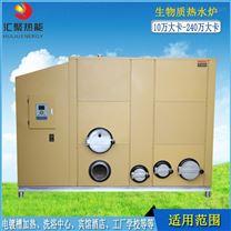 40万大卡生物质热水炉   热水锅炉