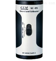 CEM華盛昌SC-05噪音計校準儀