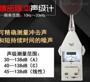 HS5660A精密脈衝聲級計
