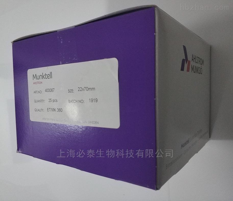 Munktell MK360 3号石英纤维滤筒22*70mm