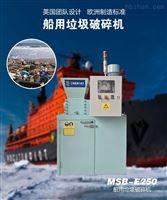 MSB-E250恩派特高效率全自动双轴船舶垃圾破碎机