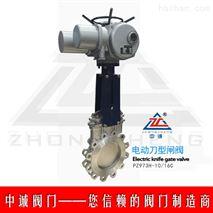 PZ973H-10P电动刀闸阀,刀型闸阀
