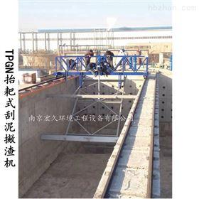 TPGN行车式刮泥机抬耙厂家
