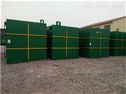 宁德地埋式一体化废水处理设备价格