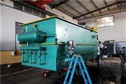 河南焦作平流式溶气气浮机特价供应