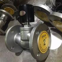 ZBSF不鏽鋼蒸汽電磁閥