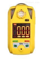 第四代甲烷檢測報警儀(OLED版)