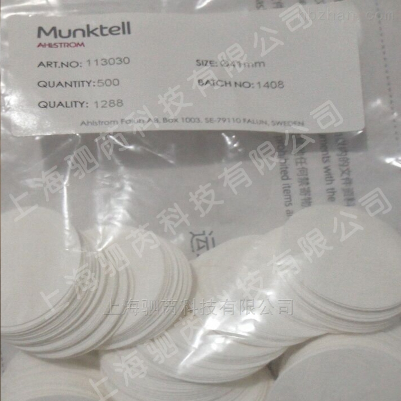 Munktell滤纸