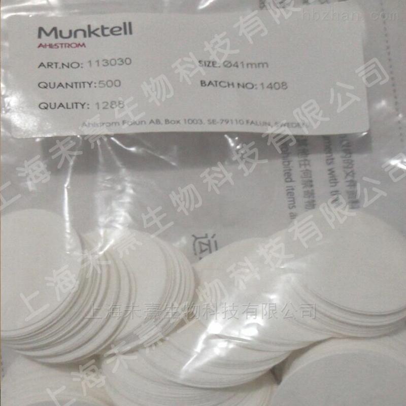 Munktell厂家滤纸