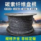 厂家生产芳纶碳素混编盘根